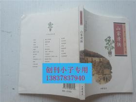 山家清供:中华生活经典  [宋]林洪撰、章原  著  中华书局