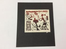 小版画藏书票:肖平西、藏书票原作《平西藏书》