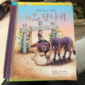 韩语绘本4