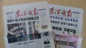 辽河晚报         试刊号(第1、2期)