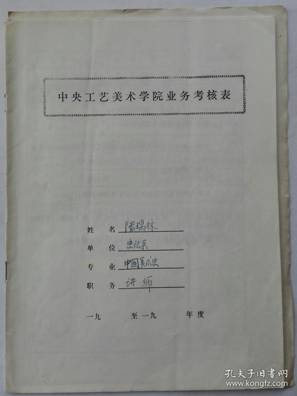 中央工艺美术学院工艺美术史论系主任著名美术史学家陈瑞林教授手稿(1991年业务业务考核职称申请考核表)