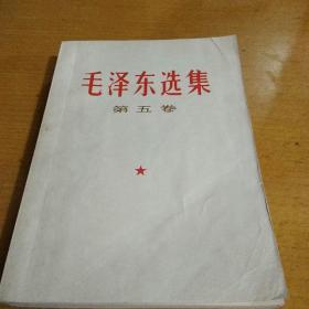 毛泽东选集5