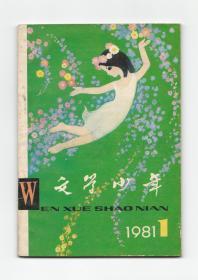 CN21-1038《文学少年》(创刊号)【刊影欣赏】