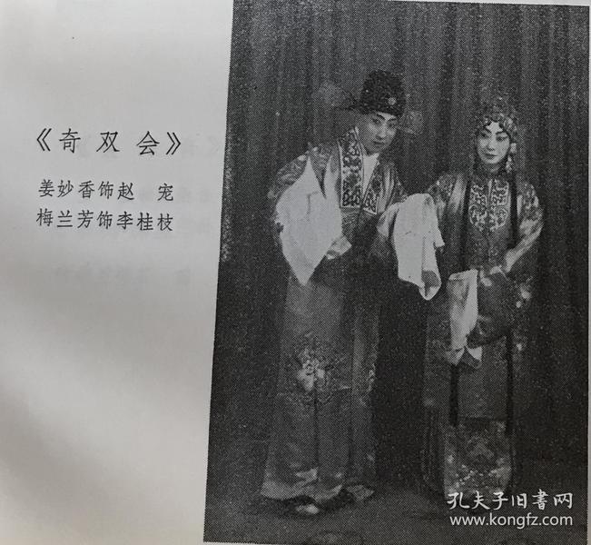 老剧照翻拍《奇双会》姜妙香、梅兰芳