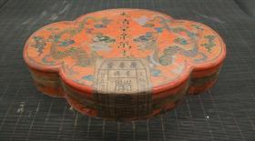 漆器盒内装普洱茶,重量692g代理转图可以加价,运费自理。
