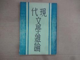 现代文学杂论 (重印本)