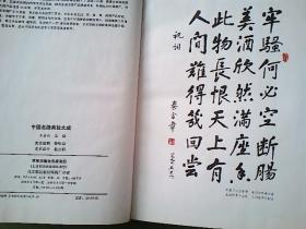 中国名酒典故大成(无书衣)