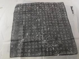 唐墓志整拓:《魏故京兆杜昌神道记文》  书法有魏碑意趣