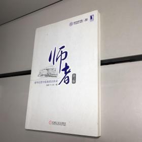 师者:清华经管学院教授访谈录(第2版)