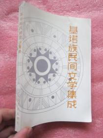 基诺族民间文学集成