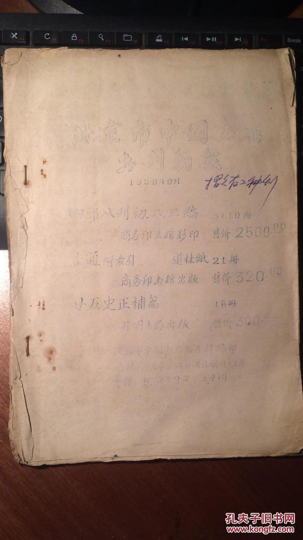 北京市中国书店书刊简报( 1958年9月)(古旧书肆书价资料,油印本)