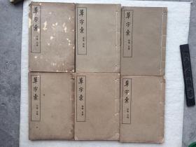 民国 草字汇 全六册