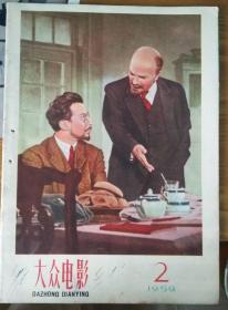 大众电影【1959年2期】   C2