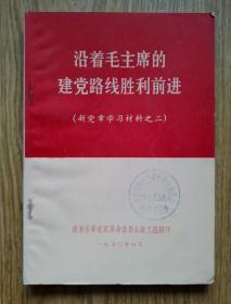 文革图书: 沿着毛主席的建党路线胜利前进