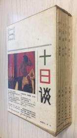 【绘画版连环画】十日谈 1-4册 少第五册