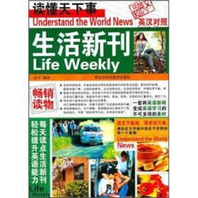 读懂天下事:生活新刊(英汉对照)
