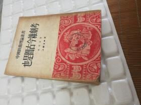 中国戏曲理论丛书:也是园古今杂剧考...53年一印.