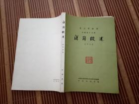 汉简缀述:考古学专刊(甲种第十五号)