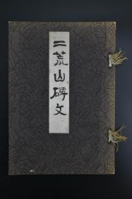"""民国时期 珂罗版字帖《二荒山碑文》弘法大师真迹全集 第九帖 布面硬精装一册 书法字帖 后附文字解说 平凡社1934年发行 空海在少年时代就爱好书法,他的很多书法作品都被视为日本的国宝,他与嵯峨天皇、桔逸势是日本平安时代的三大书法家,时人称为""""三笔""""。"""