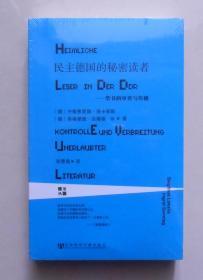 【正版现货】甲骨文丛书 民主德国的秘密读者:禁书的审查与传播