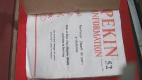 【2307  PEKIN INFORMATION北京周报1971/38-52期【法文版北京周报合订本  一本