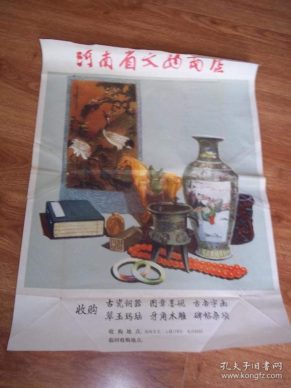 最新上架 新儒林古旧书店 孔夫子旧书网图片