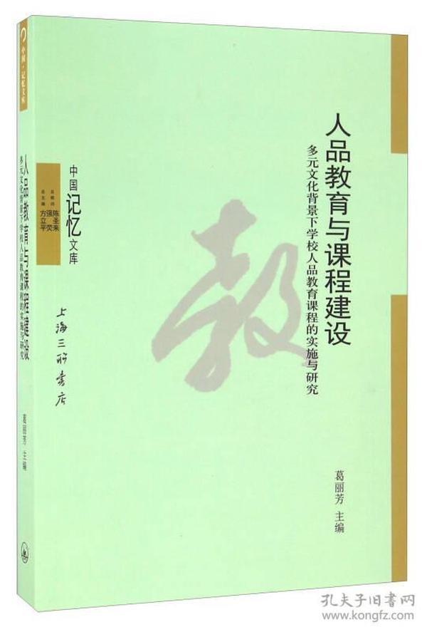 人品教育与课程建设 多元文化背景下学校人品教育课程的实施与研究/中国记忆文库