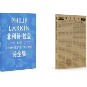 《菲利普·拉金诗全集》+《爵士笔记》