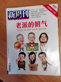 新周刊 2016年 第2期
