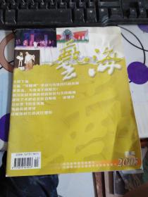艺海2005年5期