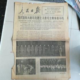 人民日報1976年9月15日毛澤東主席逝世1~8版