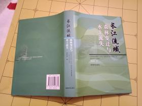 长江流域森林变迁与水土流失 --16开精装==私藏95品