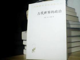 古代世界的政治【汉译世界学术名著丛书】晏绍祥签名