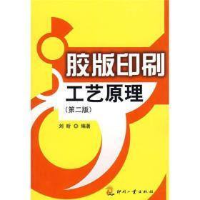 正版库存 胶版印刷工艺原理(第二版)
