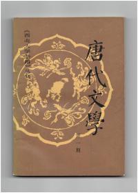 《唐代文学》(创刊号)【刊影欣赏】