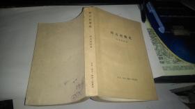 拜占廷簡史 (1959年1版1印)