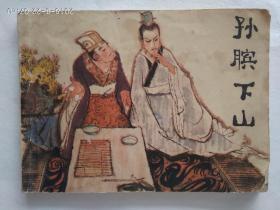孙膑下山  (1981年一版一印)