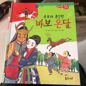 韩语绘本7
