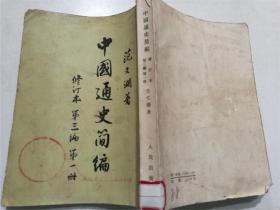 中国通史简编 修订本 第三编 第一册