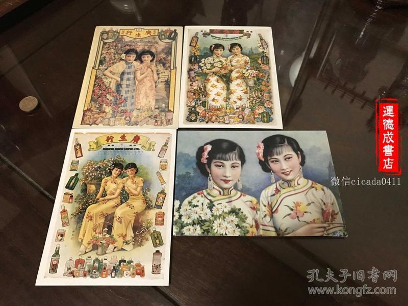 E-0204清朝民国影像老明信片《香港广生堂广告明信片一组4张》每1枚15.8/11.3厘米