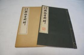 王羲之兴福寺碑   清雅堂  珂罗版  1970