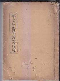 民国油印六榕寺僧众研究佛典《郁伽长者问菩萨行经》 稀见本
