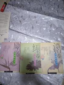 刘墉精品书坊 -漂泊卷+励志卷+红尘卷(3册合售)