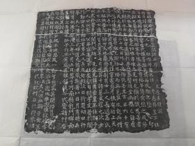 唐墓志整拓:《唐故陇西李诚墓志铭》小楷章法有十三行之区