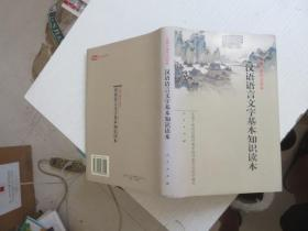 汉语语言文字基本知识读本