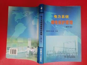 电力系统继电保护原理(增订版)