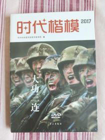 时代楷模2017(大功三连 附光盘)