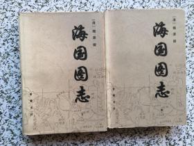 海国图志(中下)