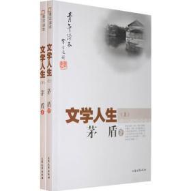 文学人生-(上.下册)