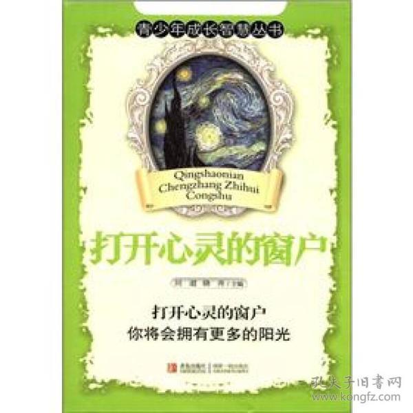 青少年成长智慧丛书:打开心灵的窗户